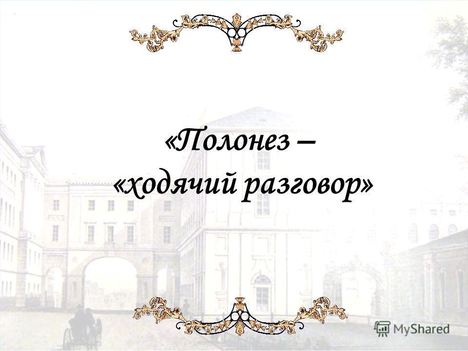 «Полонез – «ходячий разговор»