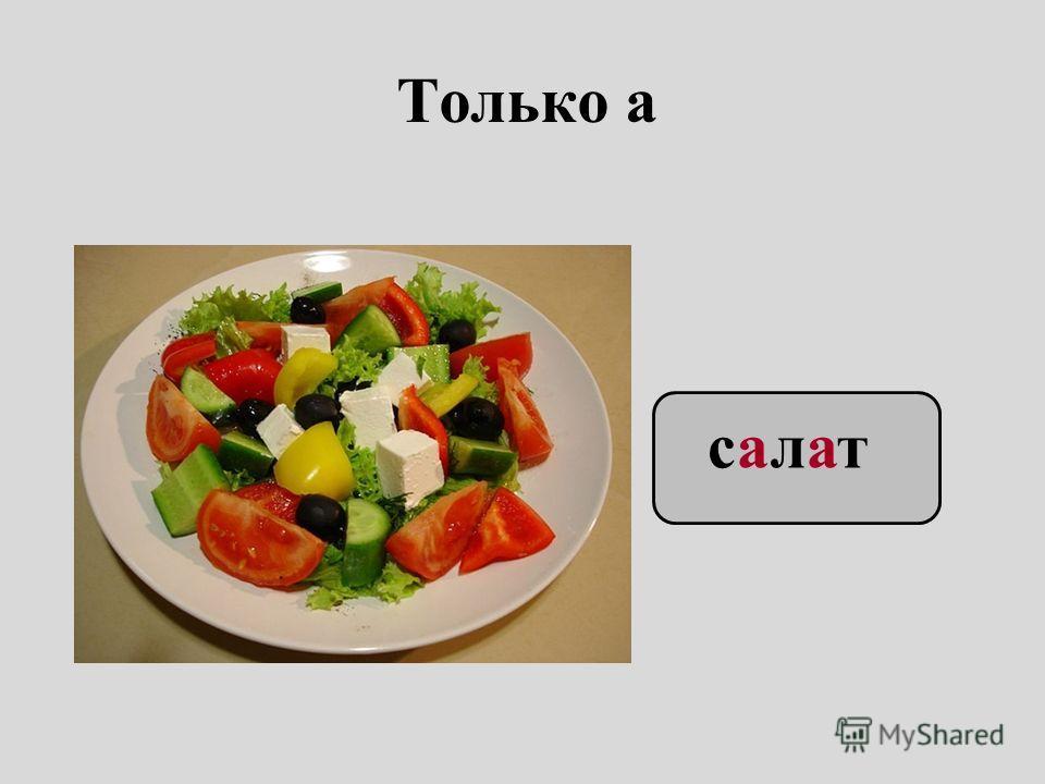салатсалат