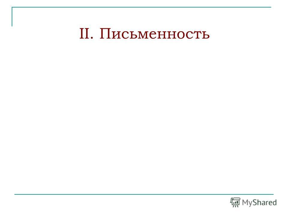 II. Письменность