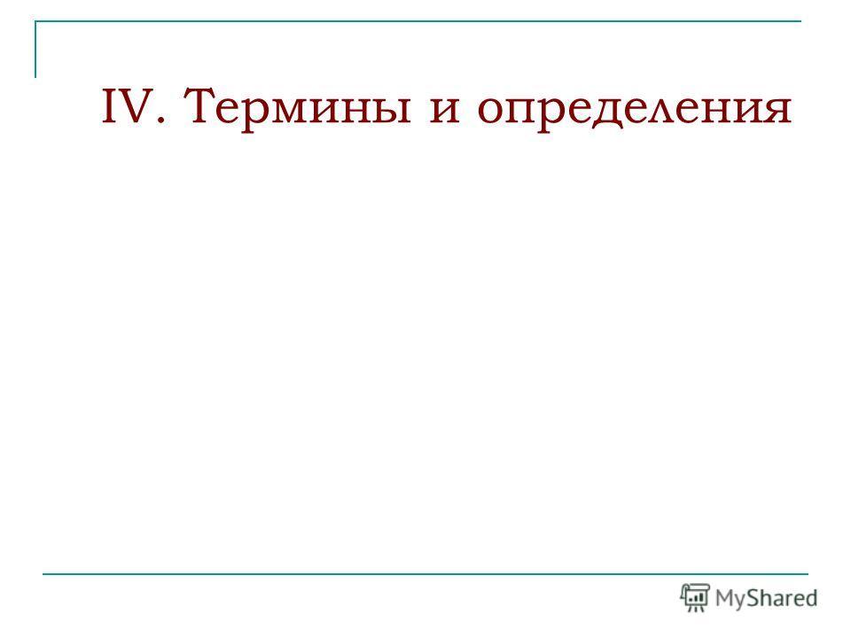IV. Термины и определения