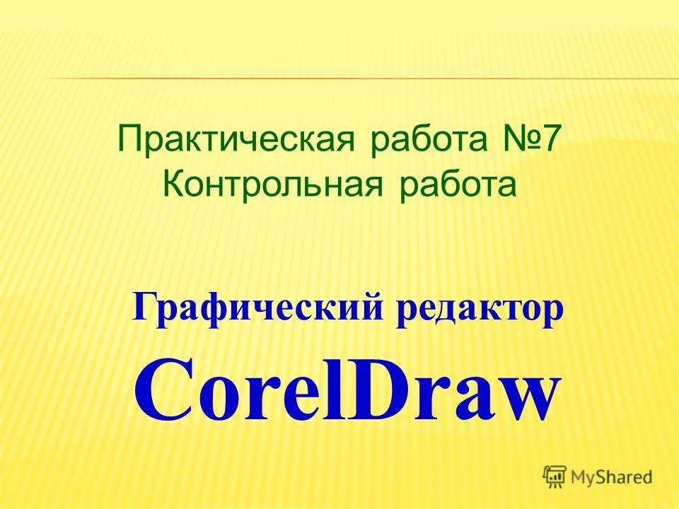 Практическая работа 7 Контрольная работа Графический редактор CorelDraw