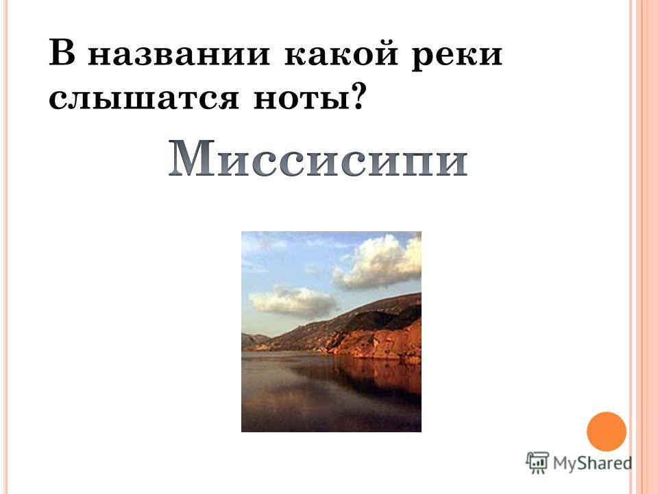 В названии какой реки слышатся ноты?