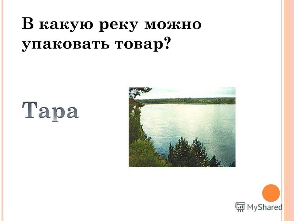 В какую реку можно упаковать товар?