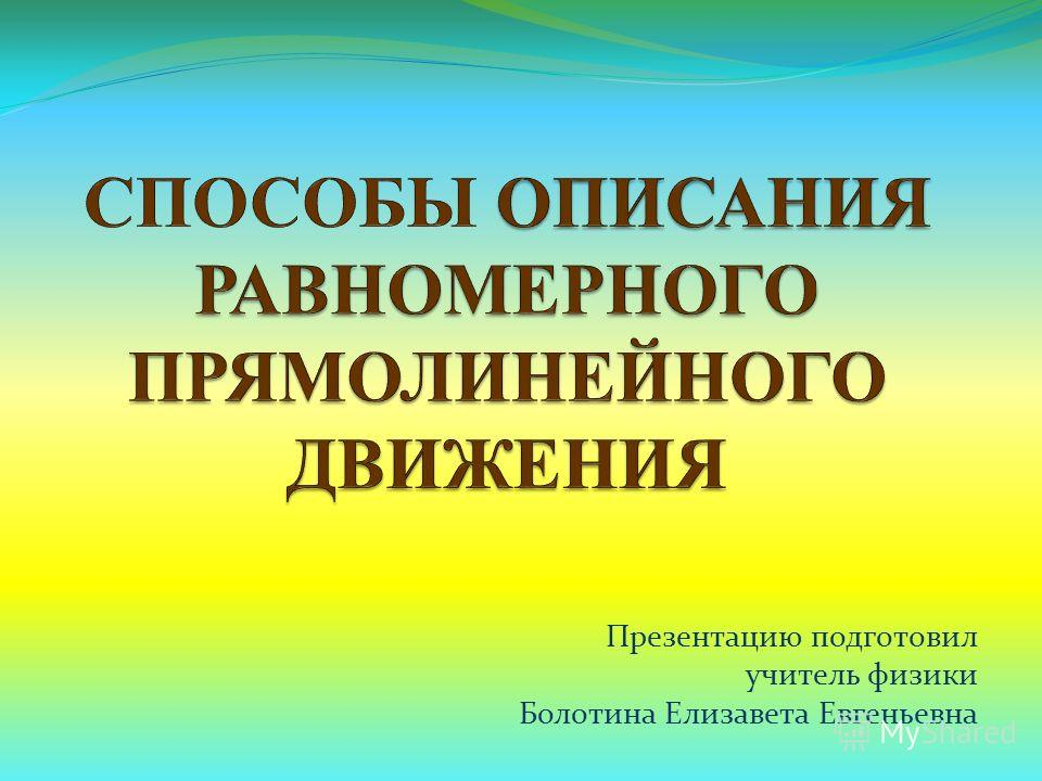 Презентацию подготовил учитель физики Болотина Елизавета Евгеньевна