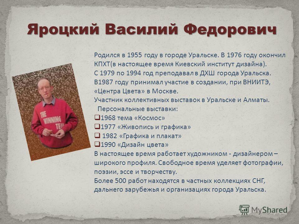 Яроцкий Василий Федорович Персональная выставка 2009 г.