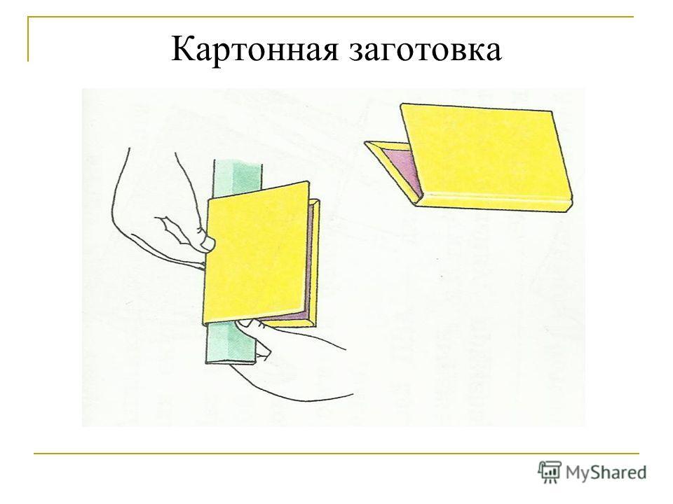 Картонная заготовка