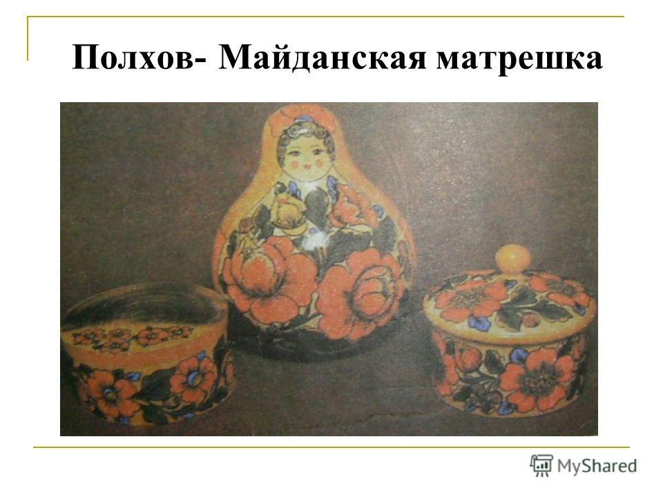 Полхов- Майданская матрешка