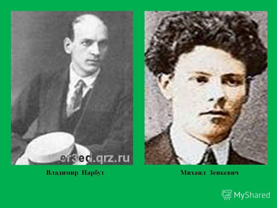 Владимир НарбутМихаил Зенкевич