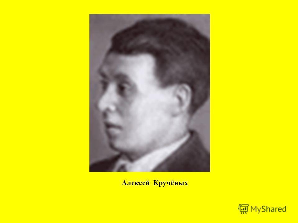 Алексей Кручёных