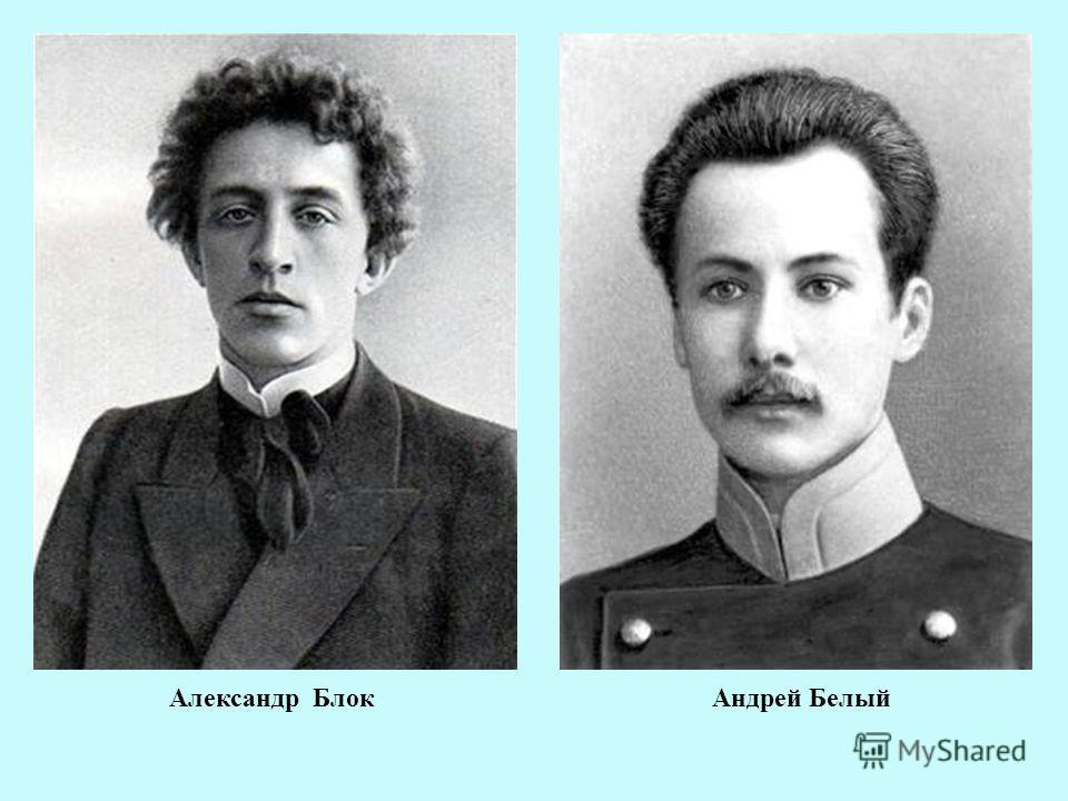 Александр БлокАндрей Белый