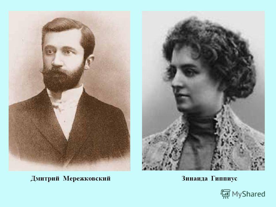Дмитрий МережковскийЗинаида Гиппиус