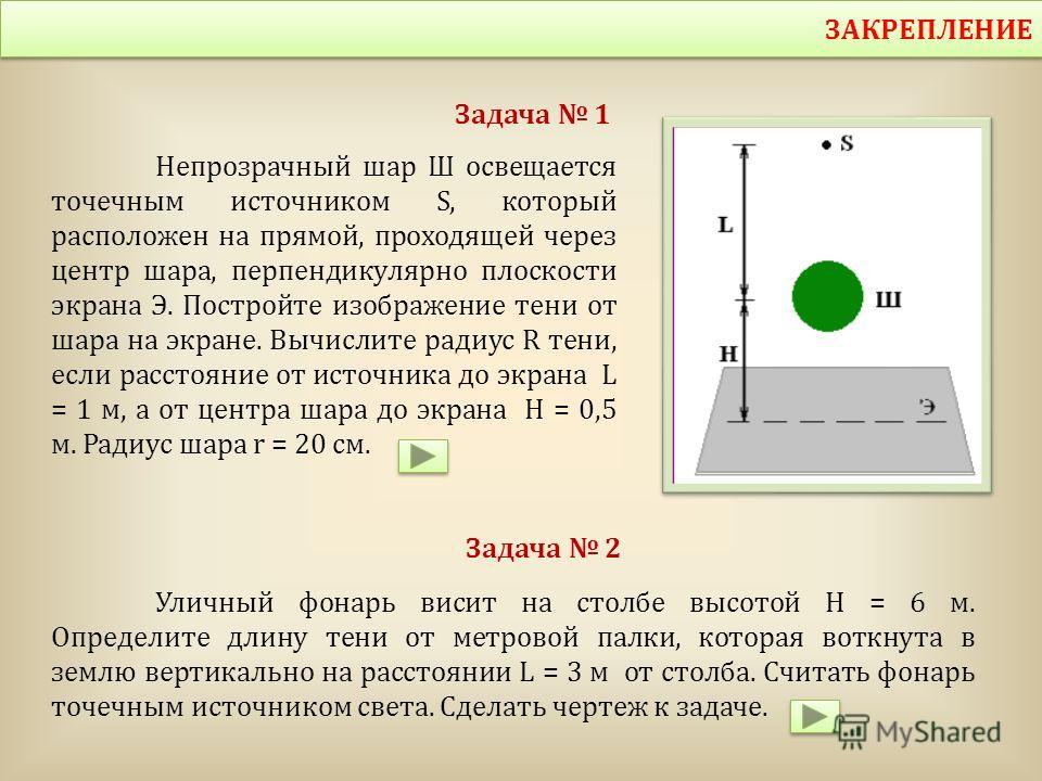 Задача 2 Уличный фонарь висит на столбе высотой Н = 6 м. Определите длину тени от метровой палки, которая воткнута в землю вертикально на расстоянии L = 3 м от столба. Считать фонарь точечным источником света. Сделать чертеж к задаче. Задача 1 Непроз