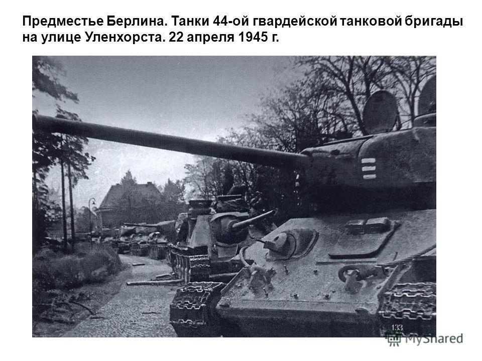 Предместье Берлина. Танки 44-ой гвардейской танковой бригады на улице Уленхорста. 22 апреля 1945 г.