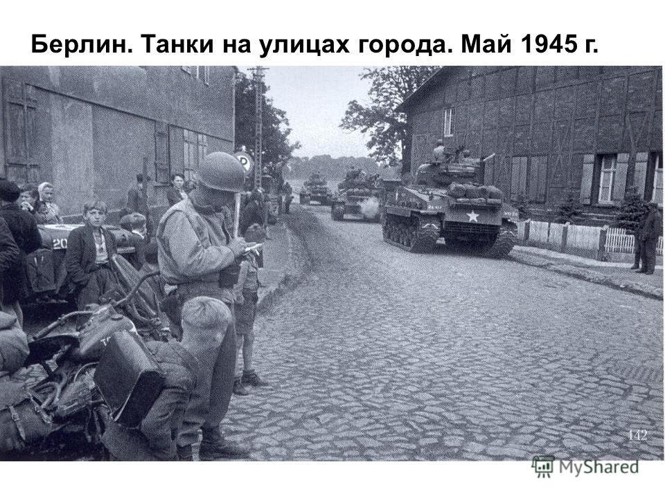 Берлин. Танки на улицах города. Май 1945 г.