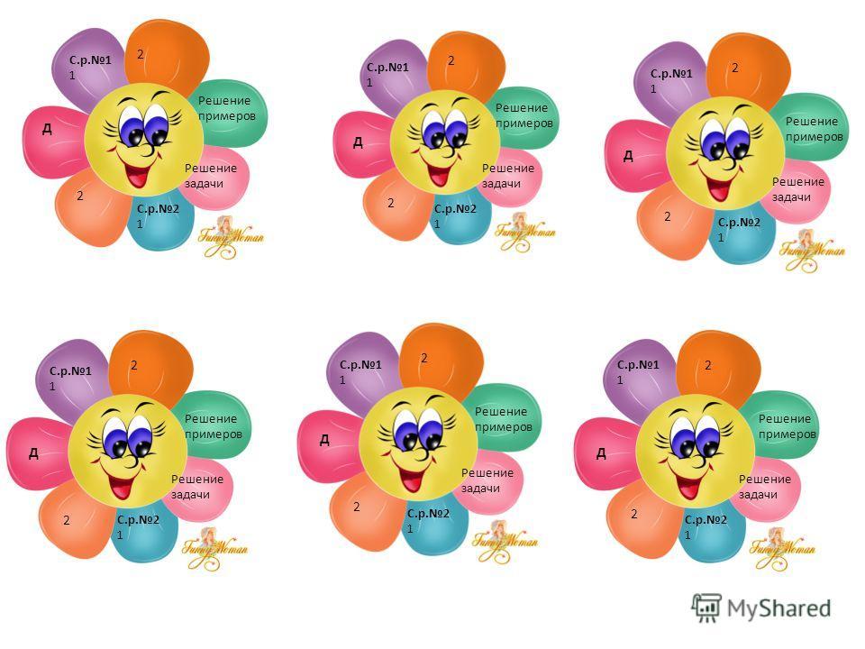 С.р.1 1 2 Решение примеров Решение задачи С.р.2 1 2 Д С.р.1 1 С.р.1 1 С.р.1 1 С.р.1 1 С.р.1 1 2 2 2 2 2 Решение примеров Решение задачи С.р.2 1 С.р.2 1 С.р.2 1 С.р.2 1 С.р.2 1 2 2 2 2 2 Д Д Д Д Д