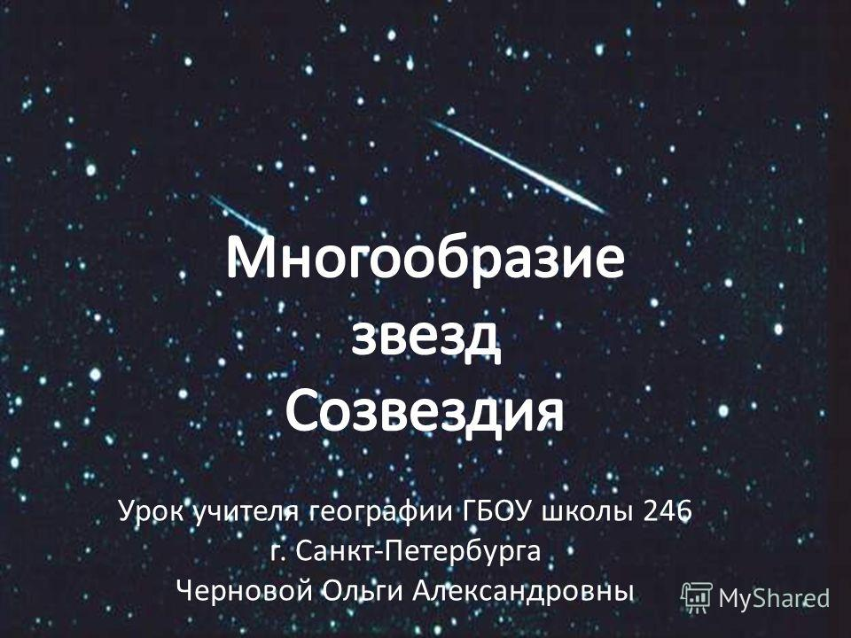 Урок учителя географии ГБОУ школы 246 г. Санкт-Петербурга Черновой Ольги Александровны