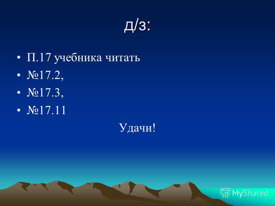 д/з: П.17 учебника читать 17.2, 17.3, 17.11 Удачи!