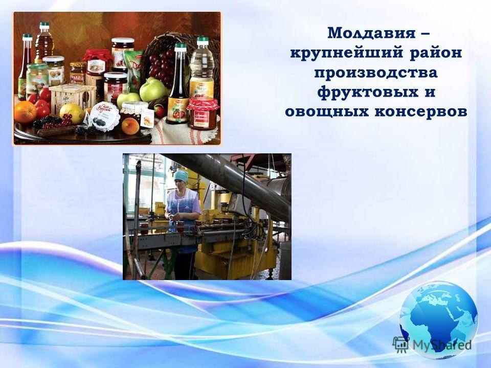 Молдавия – крупнейший район производства фруктовых и овощных консервов