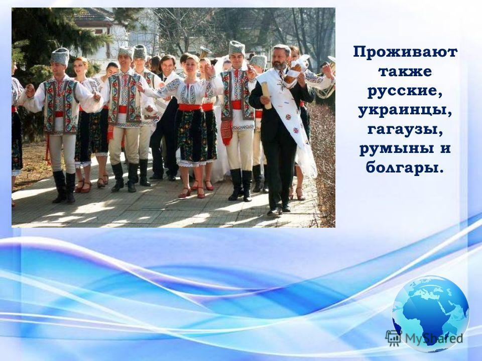 Проживают также русские, украинцы, гагаузы, румыны и болгары.