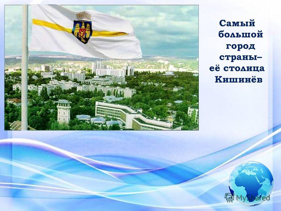 Самый большой город страны– её столица Кишинёв