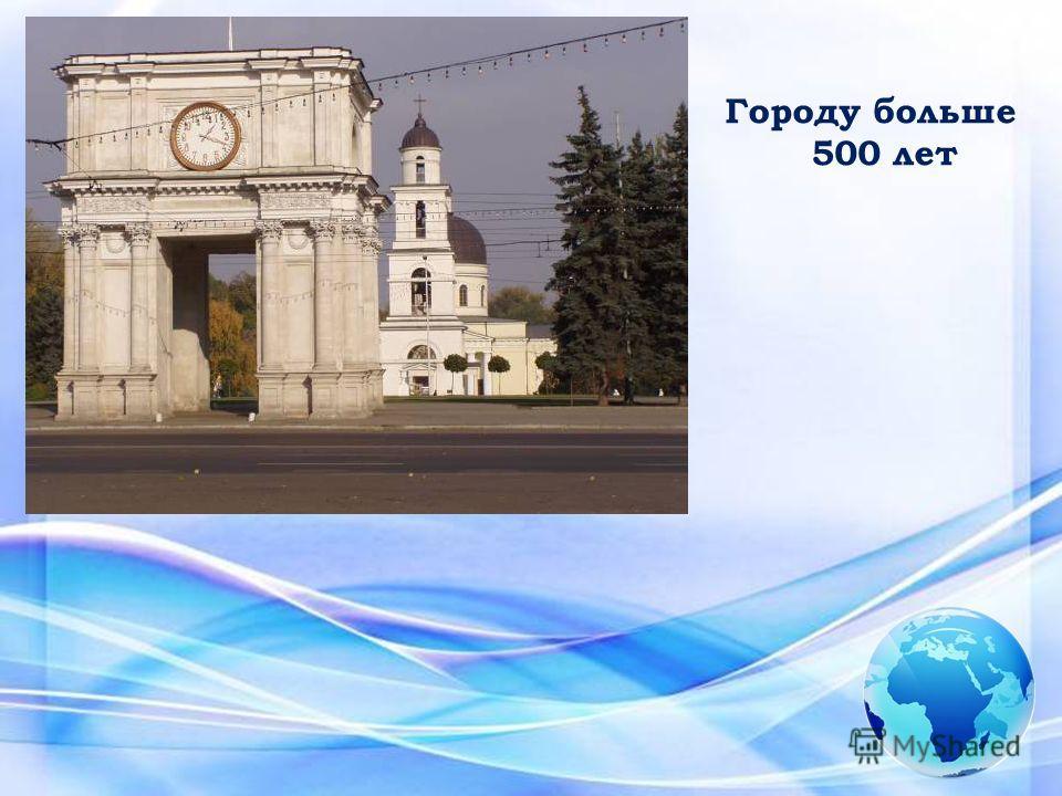Городу больше 500 лет