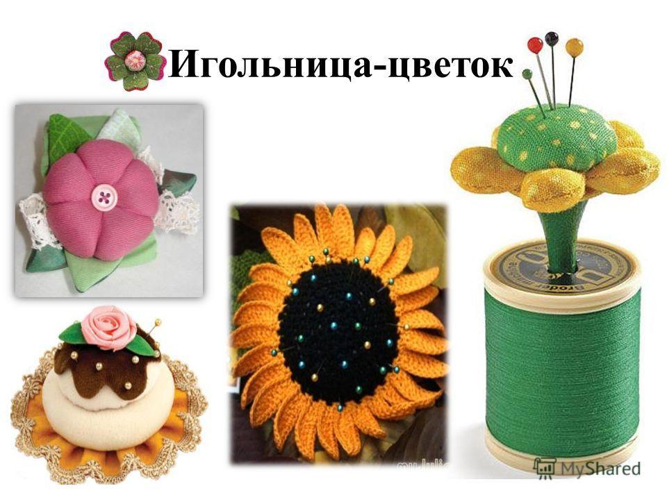 Игольница-цветок