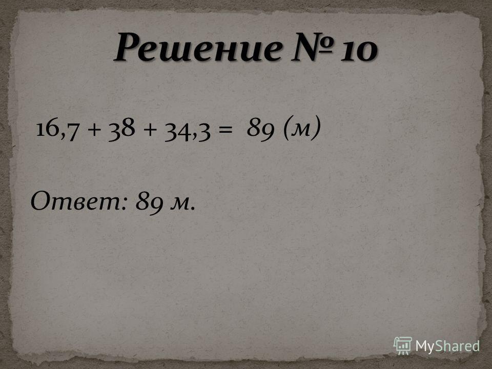 16,7 + 38 + 34,3 = 89 (м) Ответ: 89 м.