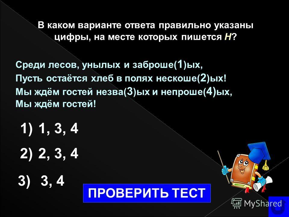 В каком варианте ответа правильно указаны цифры, на месте которых пишется Н? Затем перед прокуратором предстал светлобородый красавец с орли( 1 )ыми перьями в гребне шлема, со сверкающими на груди золотыми льви( 2 )ыми мордами, в зашнурова( 3 )ой до