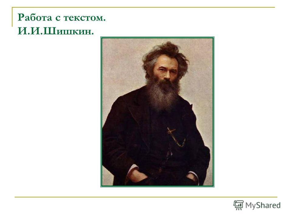 Работа с текстом. И.И.Шишкин.