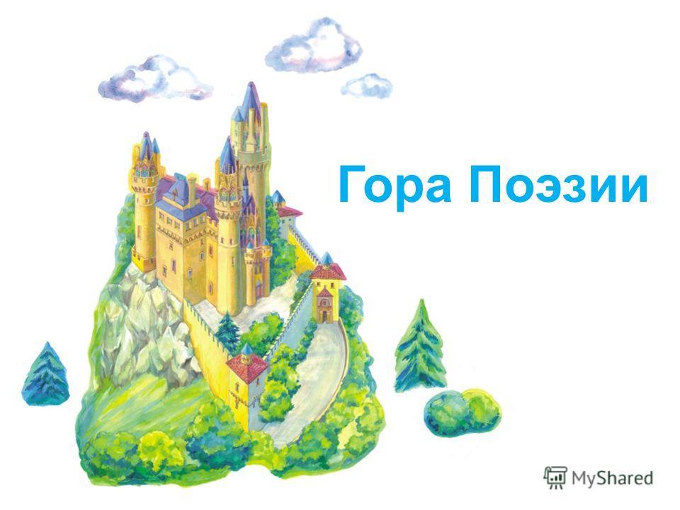 Гора Поэзии