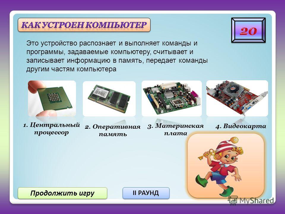 Продолжить игру II РАУНД II РАУНД Укажите лишнее устройство: а) жесткий диск; б) монитор; в) дискета; г) лазерный диск; д) магнитная лента. Остальное – это …