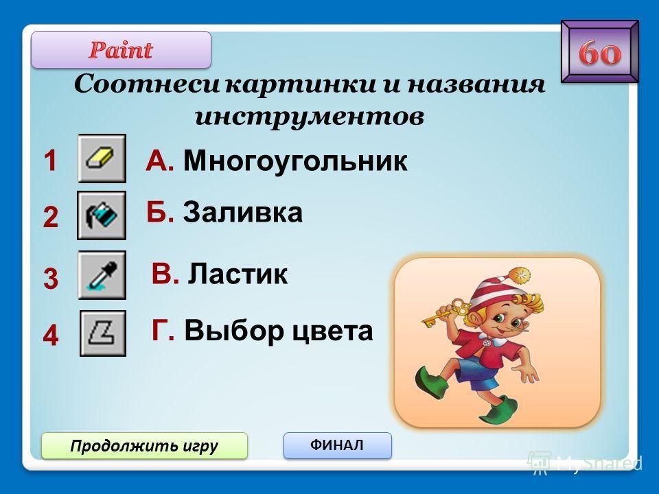 Продолжить игру ФИНАЛ Набор цветов для изображения
