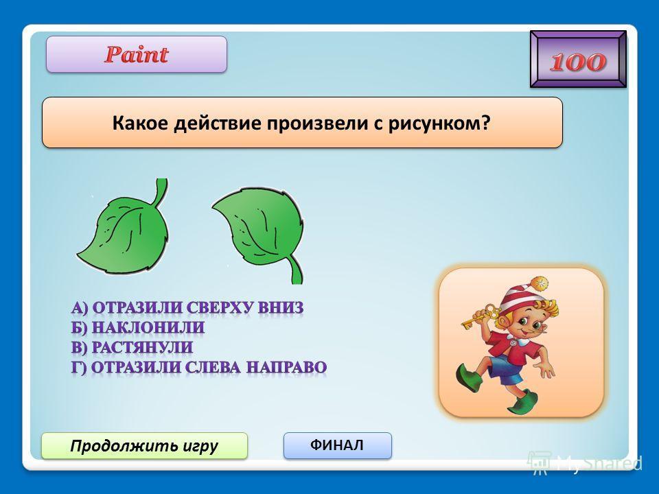 Продолжить игру ФИНАЛ Устройство, предназначенное для вывода на экран текстовой и графической информации