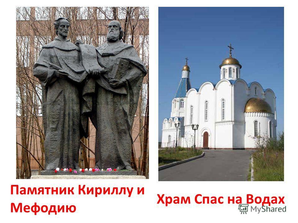 Памятник Кириллу и Мефодию Храм Спас на Водах