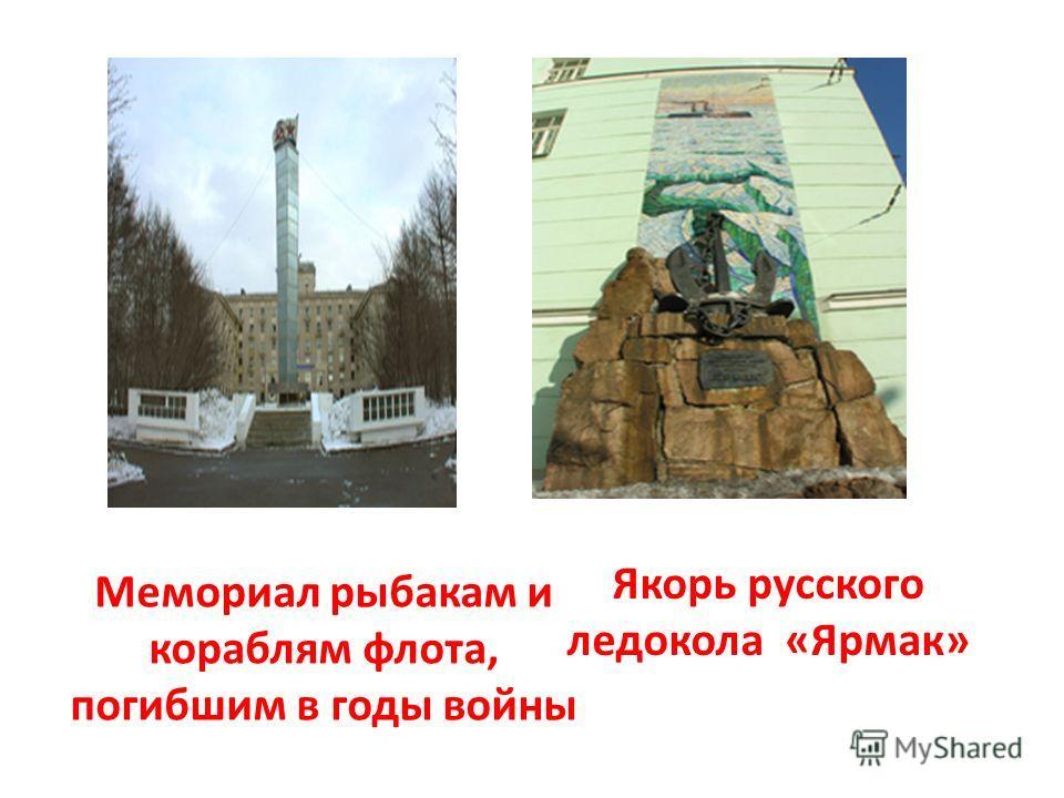 Якорь русского ледокола «Ярмак» Мемориал рыбакам и кораблям флота, погибшим в годы войны