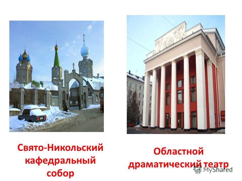 Областной драматический театр Свято-Никольский кафедральный собор