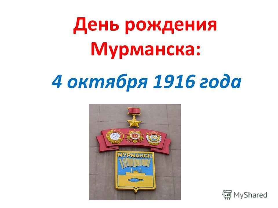 День рождения Мурманска: 4 октября 1916 года