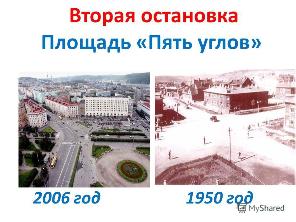 Вторая остановка Площадь «Пять углов» 1950 год2006 год