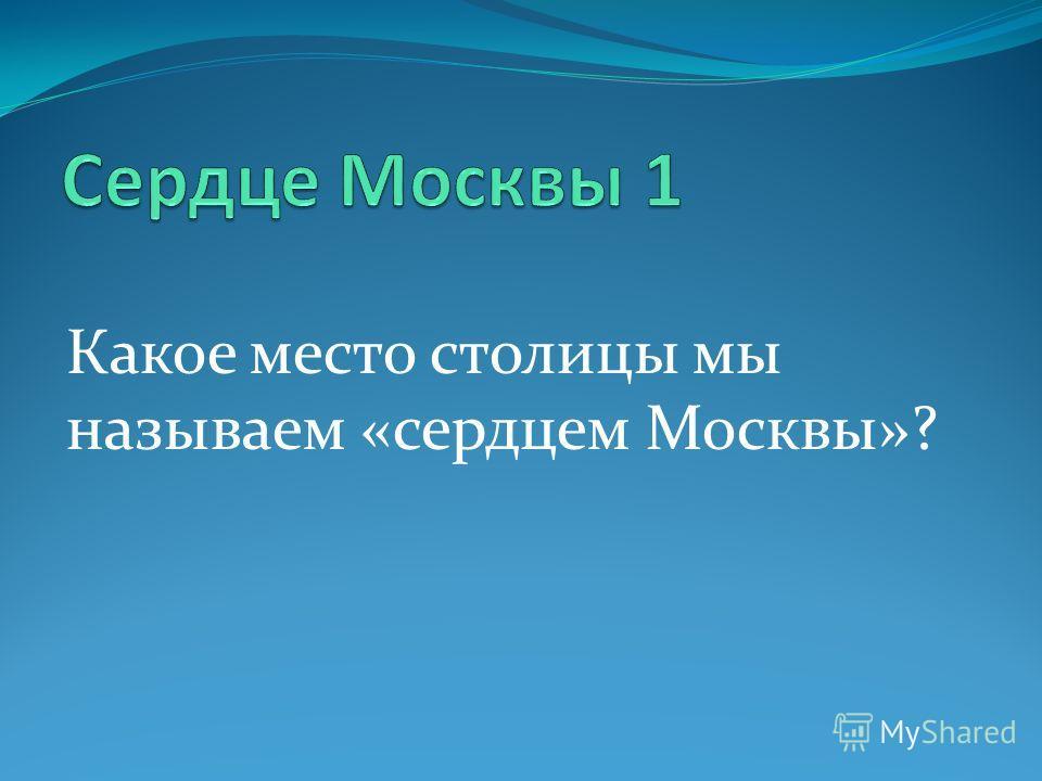 Какое место столицы мы называем «сердцем Москвы»?