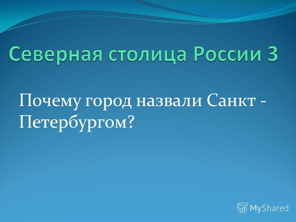Почему город назвали Санкт - Петербургом?