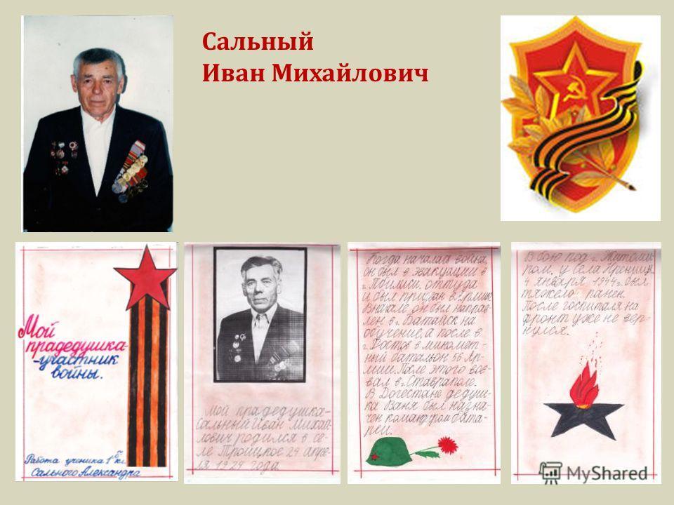 Сальный Иван Михайлович