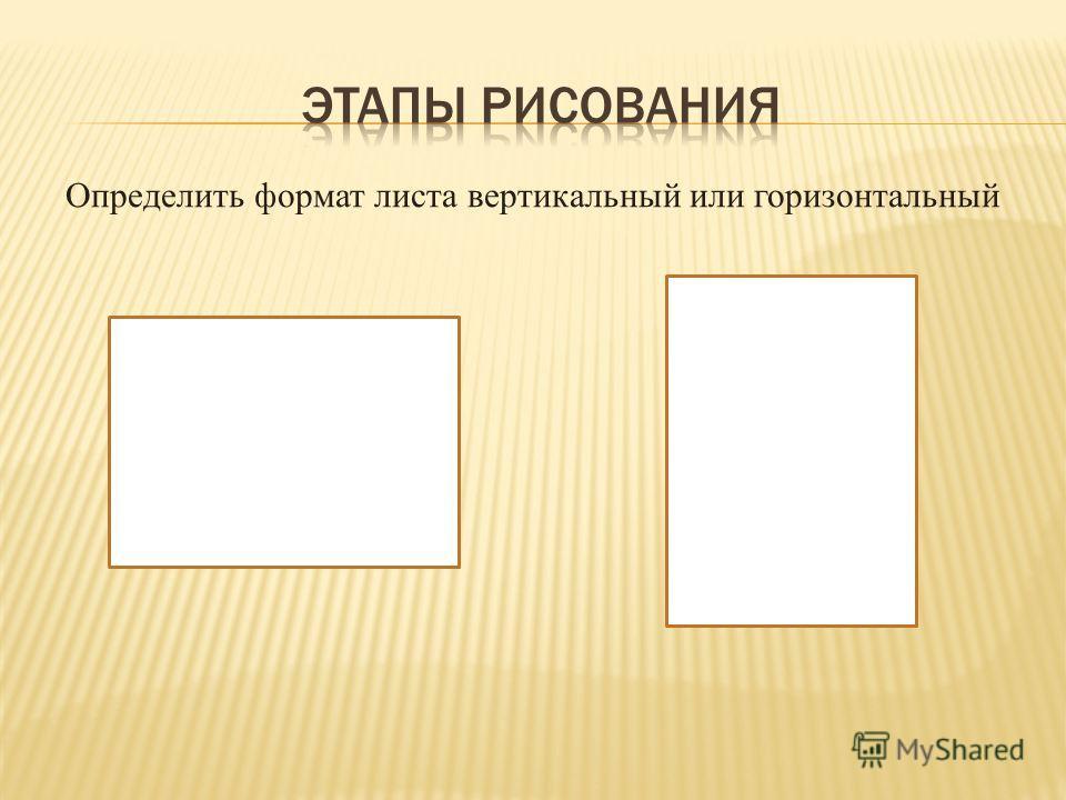 Определить формат листа вертикальный или горизонтальный