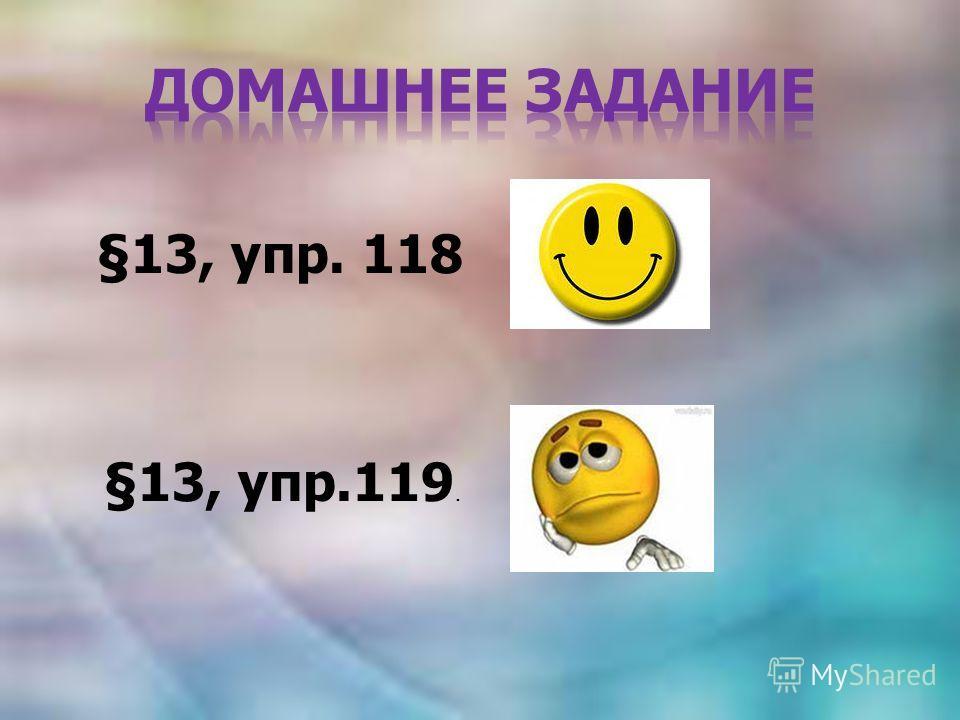 §13, упр. 118 §13, упр.119.