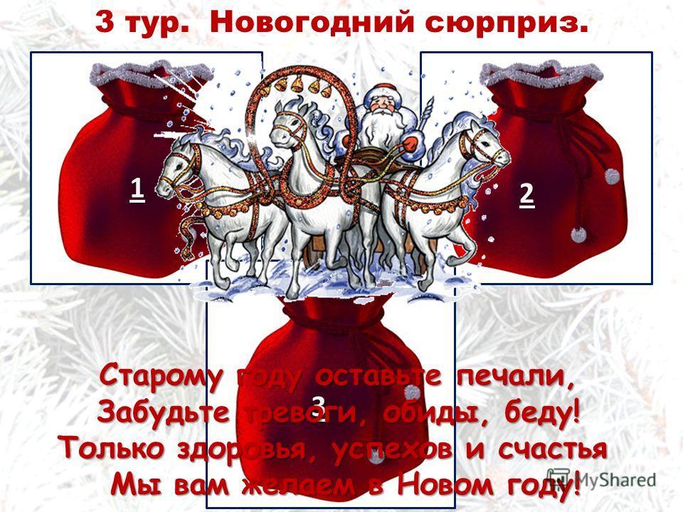 3 тур. Новогодний сюрприз. 1111 2222 3333 Старому году оставьте печали, Забудьте тревоги, обиды, беду! Только здоровья, успехов и счастья Мы вам желаем в Новом году!