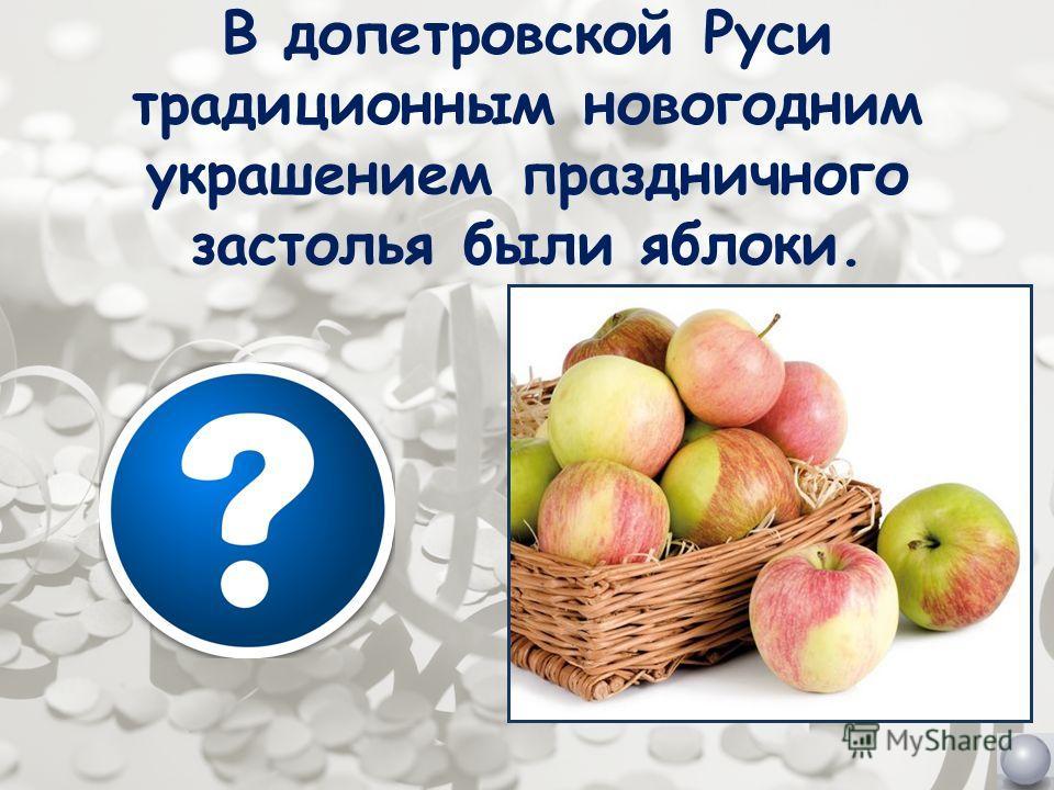 В допетровской Руси традиционным новогодним украшением праздничного застолья были яблоки. Почему?