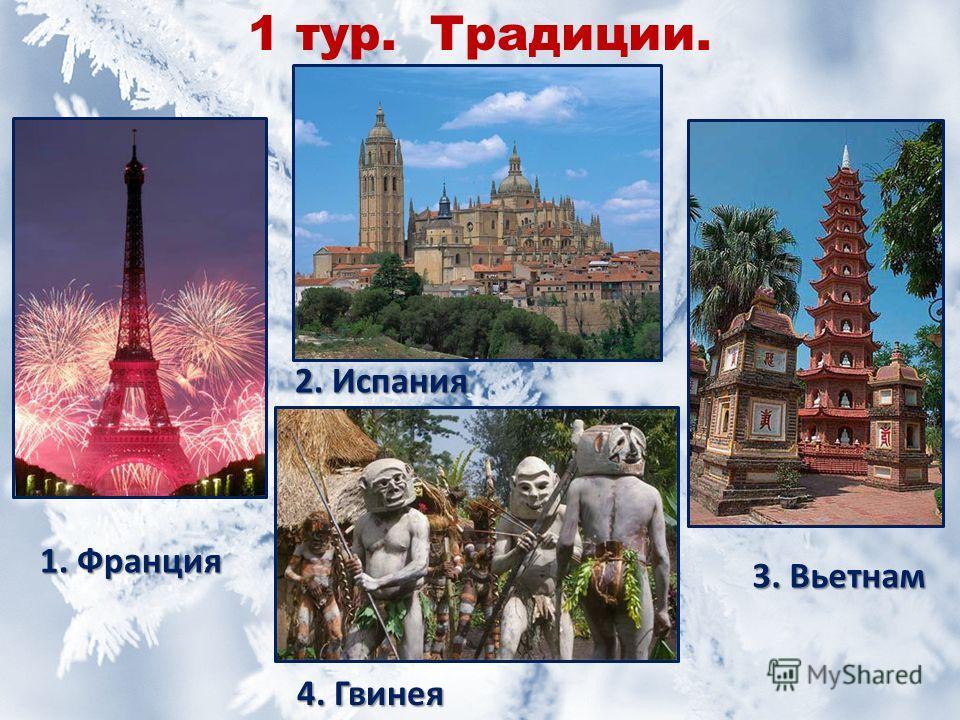 1 тур. Традиции. 1. Франция 2. Испания 3. Вьетнам 4. Гвинея