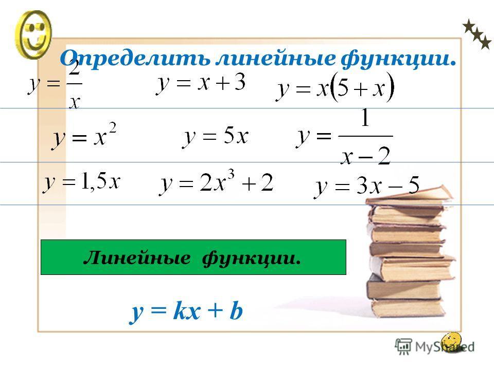 Задание 5 Определение линейной функции? Функция вида y = kx + b, где k, b- некоторые числа называется линейной функцией