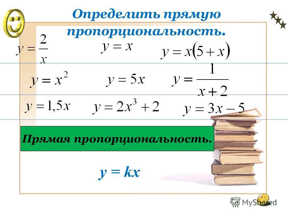 Задание 8 Определение прямой пропорциональности: Функция вида y = kx, где k любое число, кроме нуля, называется прямой пропорциональностью
