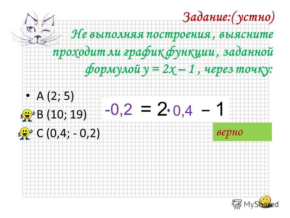 Задание: В одной и той же системе координат построить графики функций 1 1 О х у у = - х +6 у = - х у = - х -3 у = - х +6 у = - х у = - х -3 у = 5х