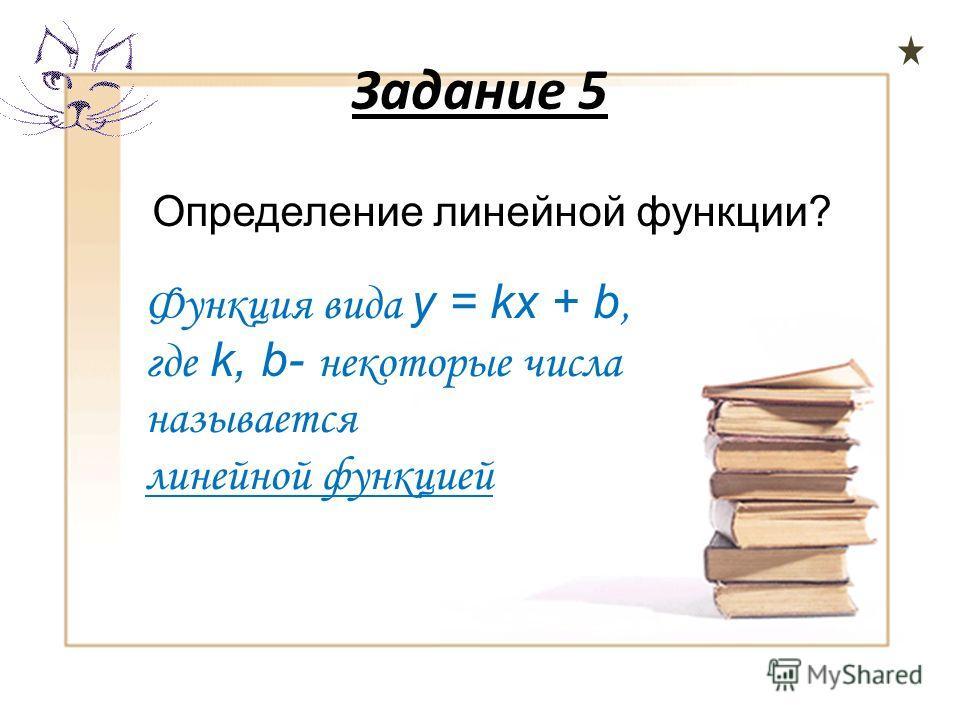 Задание 4 Зависимая переменная? y – значение функции